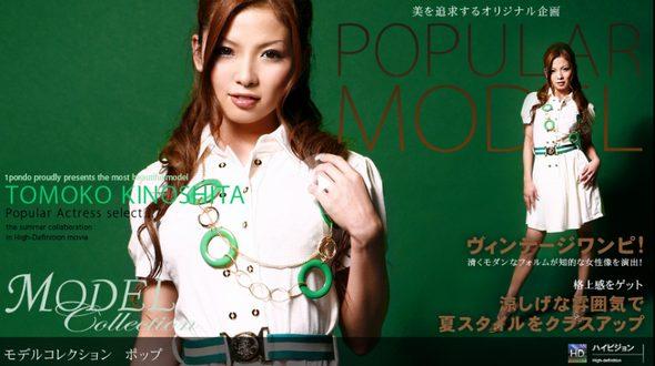 モデルコレクション木下智子