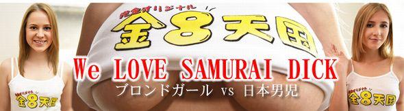 日本男VS金髪娘