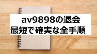 av9898解約