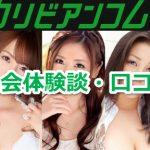 カリビアンコムの辛口体験談・口コミ!日本一有名な無修正動画サイトを1年使った評価