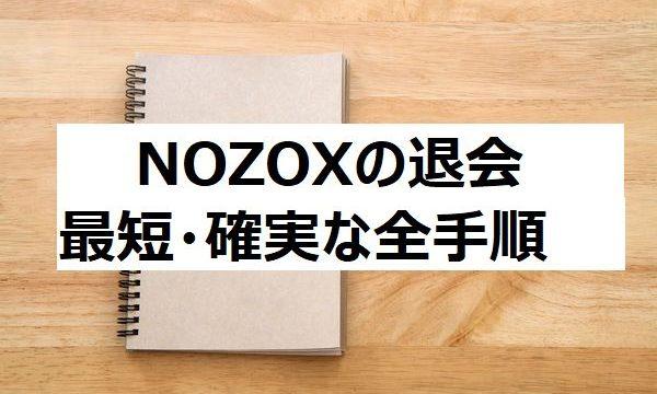NOZOX退会
